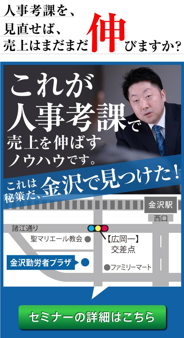 【金沢開催】 2020年2月25日(火)