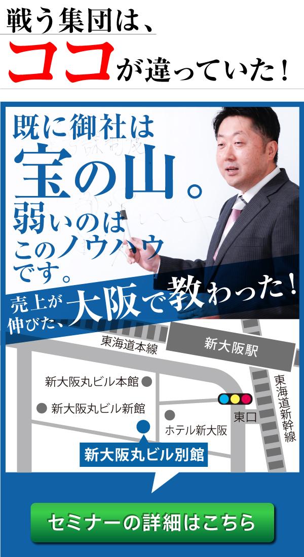 【大阪開催】 2020年3月24日(火)
