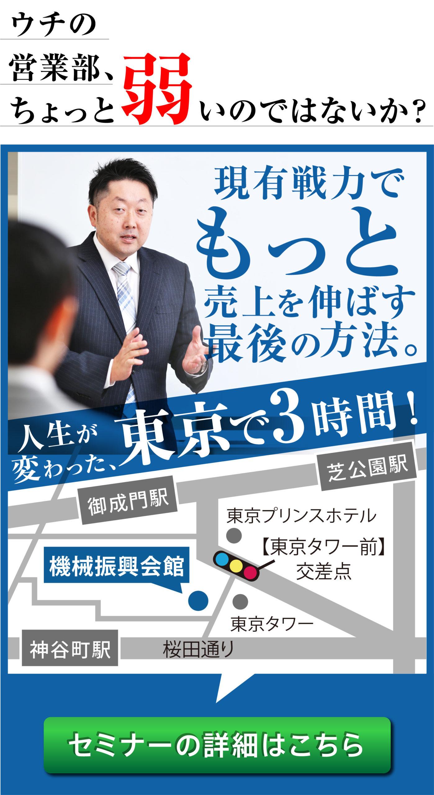 【東京開催】 2020年3月25日(水)