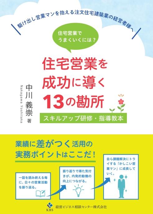【書籍紹介】令和2年6月初版発行